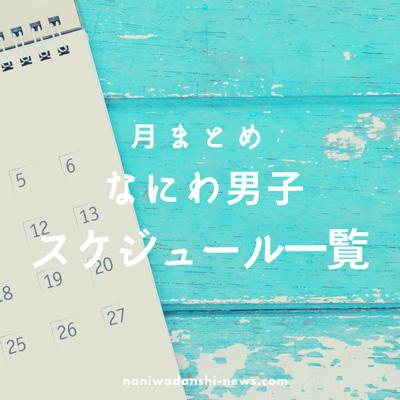 男子 出演 なにわ 予定 テレビ なにわ男子(関西ジャニーズJr.)テレビ出演予定情報まとめ(随時更新)